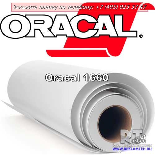 Oracal 1660 Oracal 1668 Opaque Vinyl