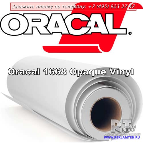 Oracal 1668 Oracal 1660 Opaque Vinyl