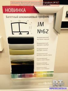 багетный алюминиевый профиль jm 62-