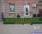 montazh reklamnyh konstruktsij 3 150x120 Монтаж рекламных конструкций