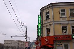 Кронштейн на здании Аптека