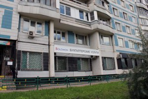 Vyveska buhgalterskie uslugi 2 300x200 Изготовление вывески в жилом доме