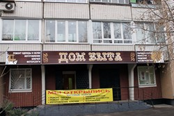 foto 358 Вывеска в жилом доме