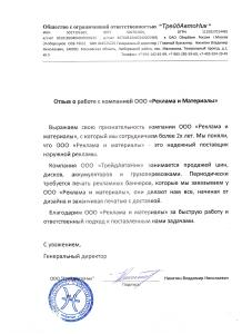 pismo rekomendacija ot Shina nik.ru dlja reklamteh.ru  218x300 Отзыв от ТрейдАвтоНик (продажа шин, дисков, акб, грузоперевозки)