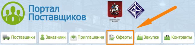 kak najti Reklamteh na portale postavshhikov 01 Рекламтех на портале поставщиков
