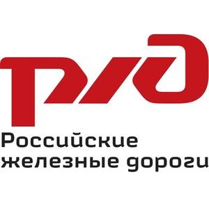 """""""Российские железные дороги"""""""