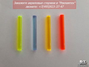 sterzhni-iz-orgstekla-01-