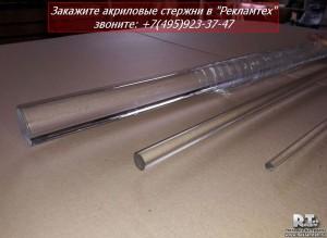 sterzhni iz orgstekla 03  Трубы и стержни из оргстекла