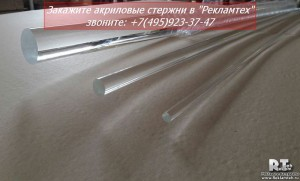 sterzhni iz orgstekla 04  Трубы и стержни из оргстекла