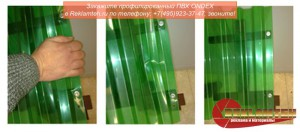 profilirovanny pvc ondex 01 Профилированный ПВХ ONDEX