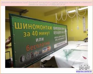vyveska banner shina nik 1 wt Отзыв от ТрейдАвтоНик (продажа шин, дисков, акб, грузоперевозки)