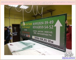 vyveska banner shina nik 2 wt Отзыв от ТрейдАвтоНик (продажа шин, дисков, акб, грузоперевозки)