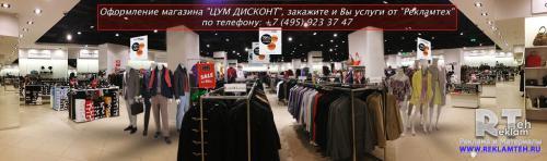 oformlenie magazina tsum discont 01 Оформление торговых центров