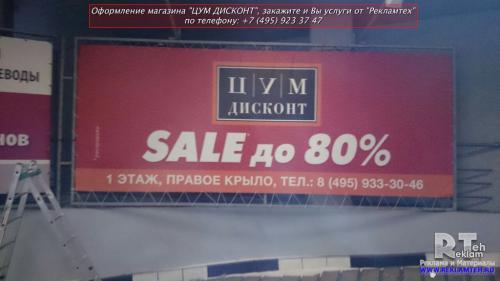 oformlenie magazina tsum discont 03 Оформление торговых центров