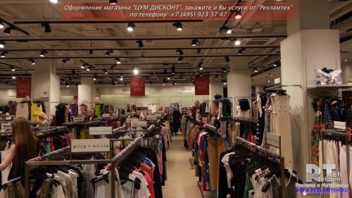 oformlenie magazina tsum discont 04 Оформление торговых центров