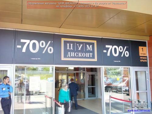 oformlenie magazina tsum discont 05 Оформление торговых центров
