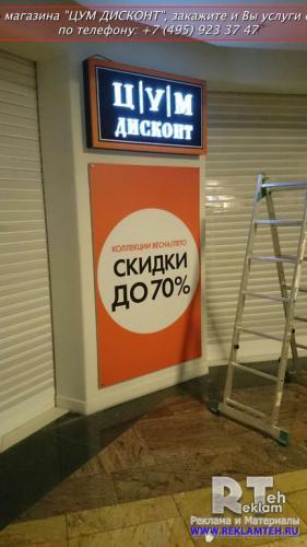 oformlenie magazina tsum discont 10 Оформление торговых центров