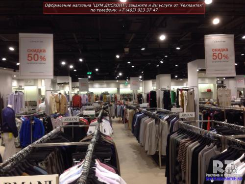 oformlenie magazina tsum discont 11 Оформление торговых центров