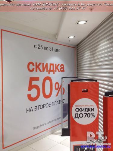 oformlenie magazina tsum discont 12 Оформление торговых центров