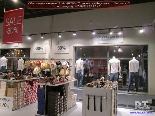 oformlenie magazina tsum discont 15 Оформление торговых центров