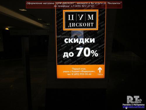 oformlenie magazina tsum discont 17 Оформление торговых центров