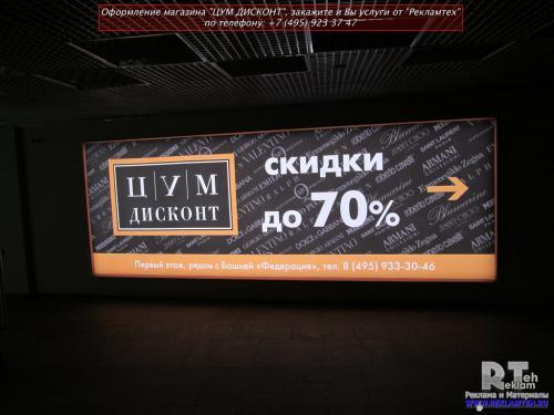 oformlenie magazina tsum discont 18 Оформление торговых центров