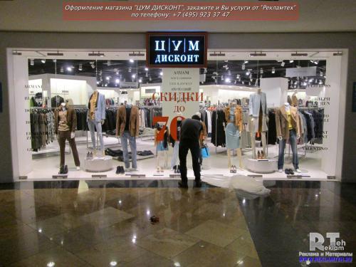 oformlenie magazina tsum discont 19 Оформление торговых центров