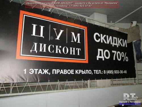 oformlenie magazina tsum discont 21 Оформление торговых центров