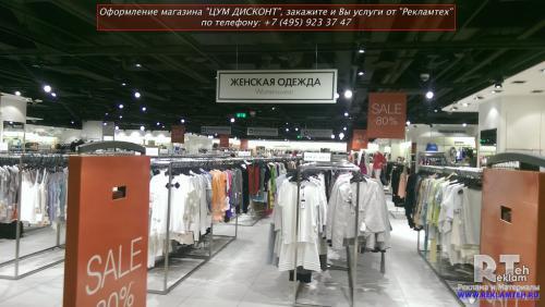 oformlenie magazina tsum discont 23 Оформление торговых центров