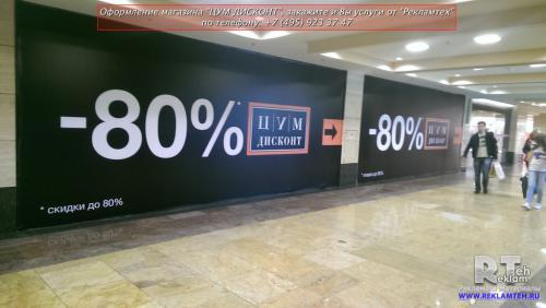 oformlenie magazina tsum discont 24 Оформление торговых центров