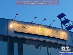 fasadnaja vyveska 05 Отзыв от Твой Шарм (Розничная торговля чулочно носочными изделиями)