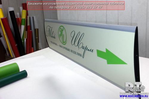 navigacionnaja tablichka 03 Отзыв от Твой Шарм (Розничная торговля чулочно носочными изделиями)