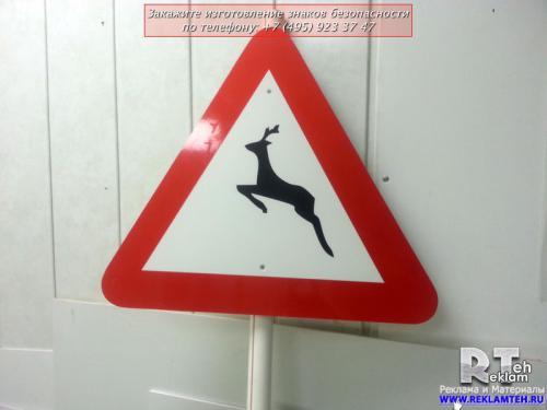 izgotovylenie znakov bezopasnosti 01 Изготовление знаков безопасности
