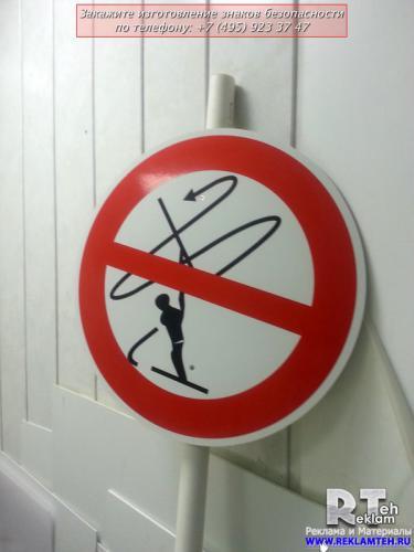 izgotovylenie znakov bezopasnosti 04 Изготовление знаков безопасности