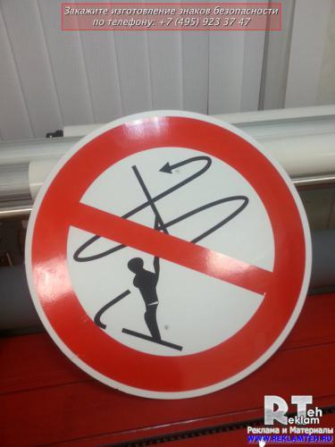 izgotovylenie znakov bezopasnosti 06 Изготовление знаков безопасности