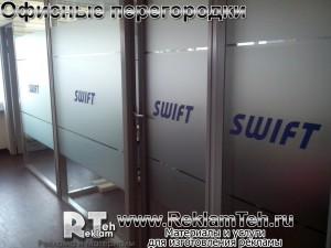 rabota reklamteh dlya swift 1 Декорирование офисных перегородок