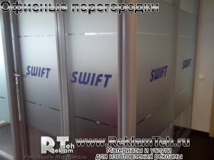 rabota reklamteh dlya swift 2 Декорирование офисных перегородок