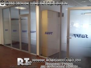 rabota reklamteh dlya swift 3 Декорирование офисных перегородок