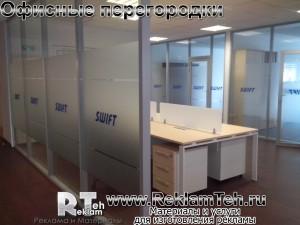 rabota reklamteh dlya swift 5 Декорирование офисных перегородок