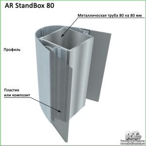 ar standbox 80