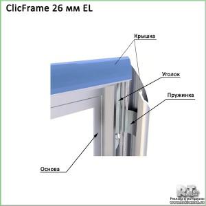 clicframe 26mm el