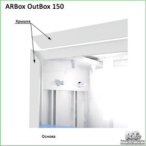 arbox outbox 150