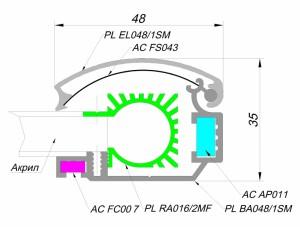alurain panel light 48mm 3 PanelLight 48 мм EL (закругленного сечения)