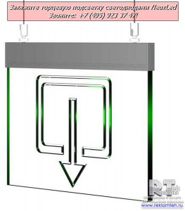 torcevaya podstvetka neoxled 4 Торцевая подсветка светодиодами NeoxLed
