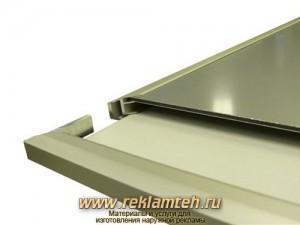 ccfl profile2 Торцевая подсветка светодиодами CCFL