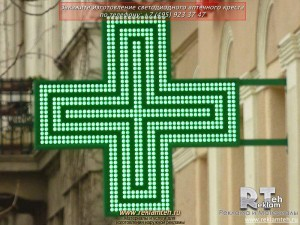 svetodiodny aptechny krest 1  Аптечный крест
