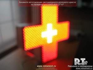 svetodiodny aptechny krest 3  Аптечный крест