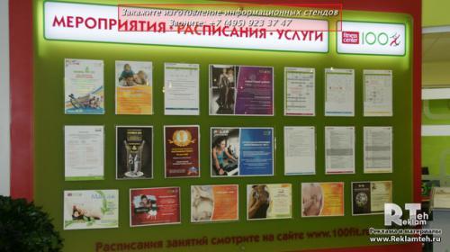 izgotovlenie informatsionnyh stendov 1 Изготовление информационных стендов