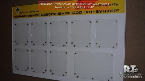 izgotovlenie informatsionnyh stendov 3 Изготовление информационных стендов