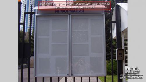 izgotovlenie informatsionnyh stendov 6 Изготовление информационных стендов